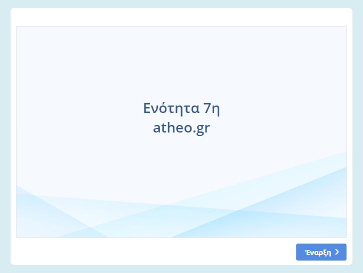 http://atheo.gr/yliko/isd/G.q/index.html